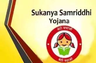 sukanya samriddhi yojana, sukanya samriddhi yojana 2020,  sukanya samriddhi yojana in hindi,  sukanya samriddhi yojana form, sukanya samriddhi yojana sbi, sukanya samriddhi yojana chart,  sukanya samriddhi yojana interest rate, sukanya samriddhi yojana details,