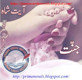 Jannat novel online reading by Aayat Shah Complete