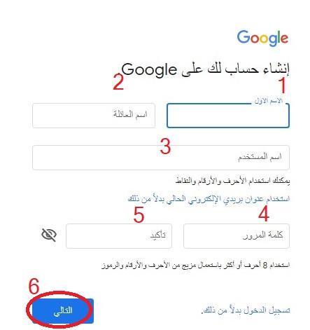 انشاء حساب على جوجل انشاء حساب جيميل 2020 بعد تحديثات جوجل Gmail Account