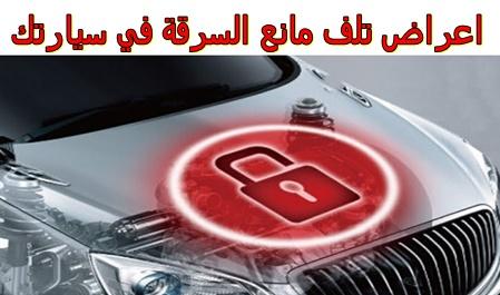 5  اعراض لتلف مانع السرقة في سيارتك( engine immobilizer)