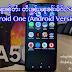 လၢႆးသႂၢင်းၽွၼ်ႉတႆး သႂ်ႇတီႈၼႂ်းၽူၼ်းမိၵ်ႈ Samsung Android One (Android Version 9)