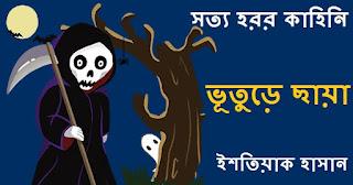 Bhuture Chaya True Bengali Horror Story Book PDF