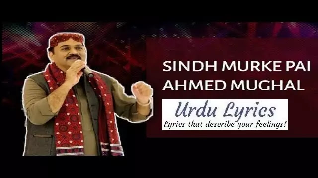 Sindh Murke Pai Song Lyrics - Ahmed Mughal