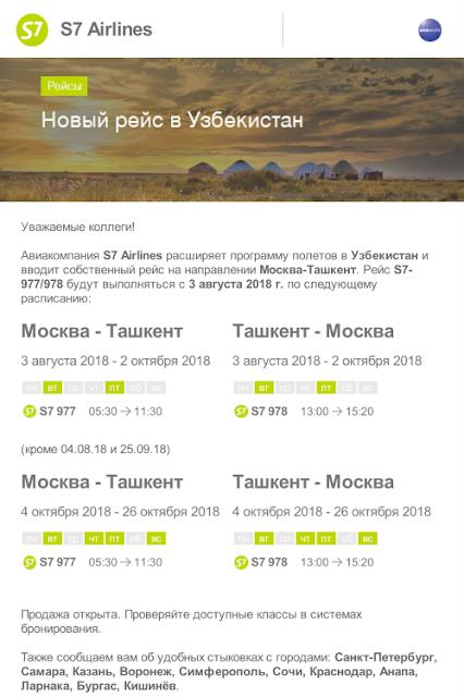 Расписание полётов в Узбекистан