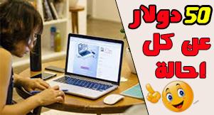 موقع خرافي يقدم 50 دولار عن كل رابط احالة - فرصتك للعمل في الانترنت وكسب المال