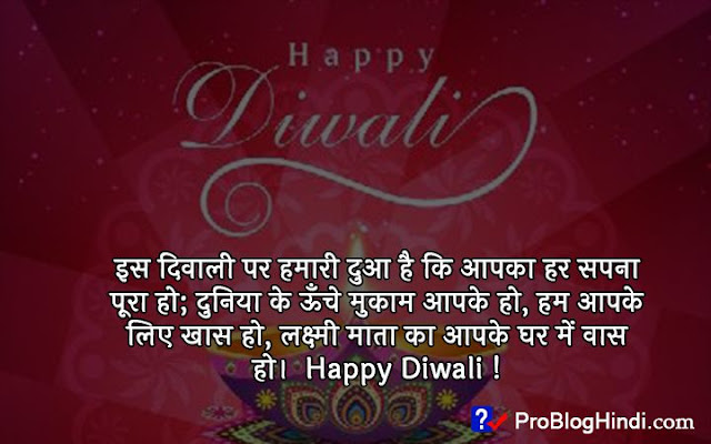 diwali quotes in hindi