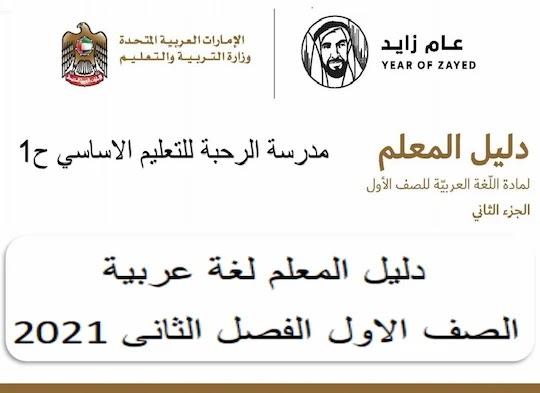 دليل المعلم لغة عربية الصف الاول الفصل الثانى 2021