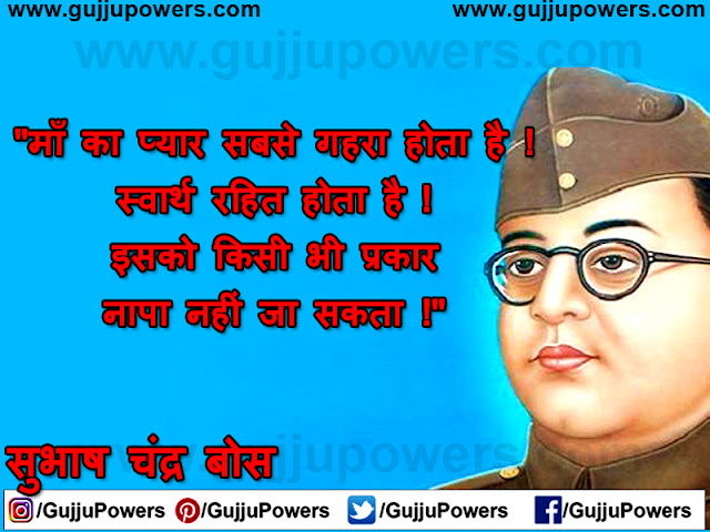 famous quotes by subhash chandra bose