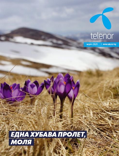 Telenor  Брошура - Каталог МАРТ 2020