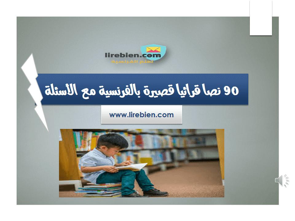 90 نصا قرائيا قصيرة بالفرنسية مع الأسئلة
