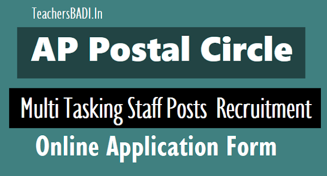 ap postal circle multi tasking staff posts 2019,ap mts online application form,ap mts recruitment hall tickets results exam last date to apply