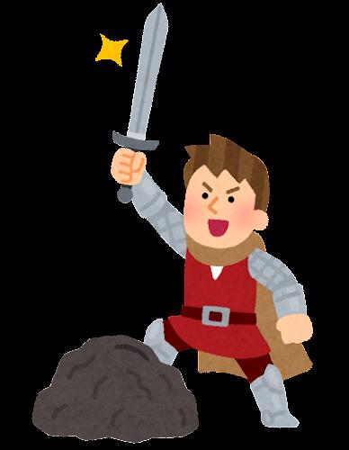 石に刺さった剣を抜くアーサーのイラスト