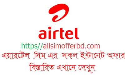 airtel internet offer 2020,airtel mb offer 2020,airtel internet package bd 2020,airtel internet offer 2020 bangladesh,airtel internet offer 2020 bd,airtel recharge offer bd 2020,airtel internet offer code 2020,airtel internet pack 2020,airtel mb pack 2020,airtel gb offer 2020,airtel internet offer code,airtel internet package 2020,airtel internet pack,airtel offer 2020,airtel internet packages,airtel internet offer,airtel bd internet offer 2020,airtel net offer 2020