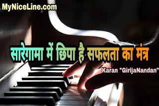 संगीत के सात सुर, जिन्हें सरगम के सात सुरों के नाम से भी जाना जाता है जो इस प्रकार हैं, सा, रे, ग, म, प, ध और नि, में छुपा हुआ है सफलता का मंत्र| success tips