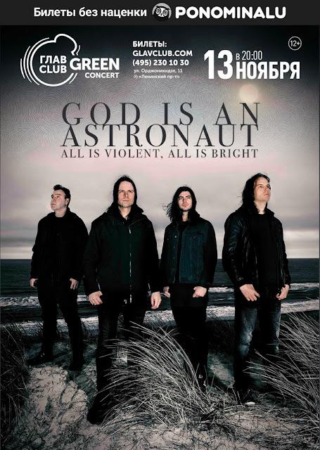 God Is An Astronaut выступят в Главклубе