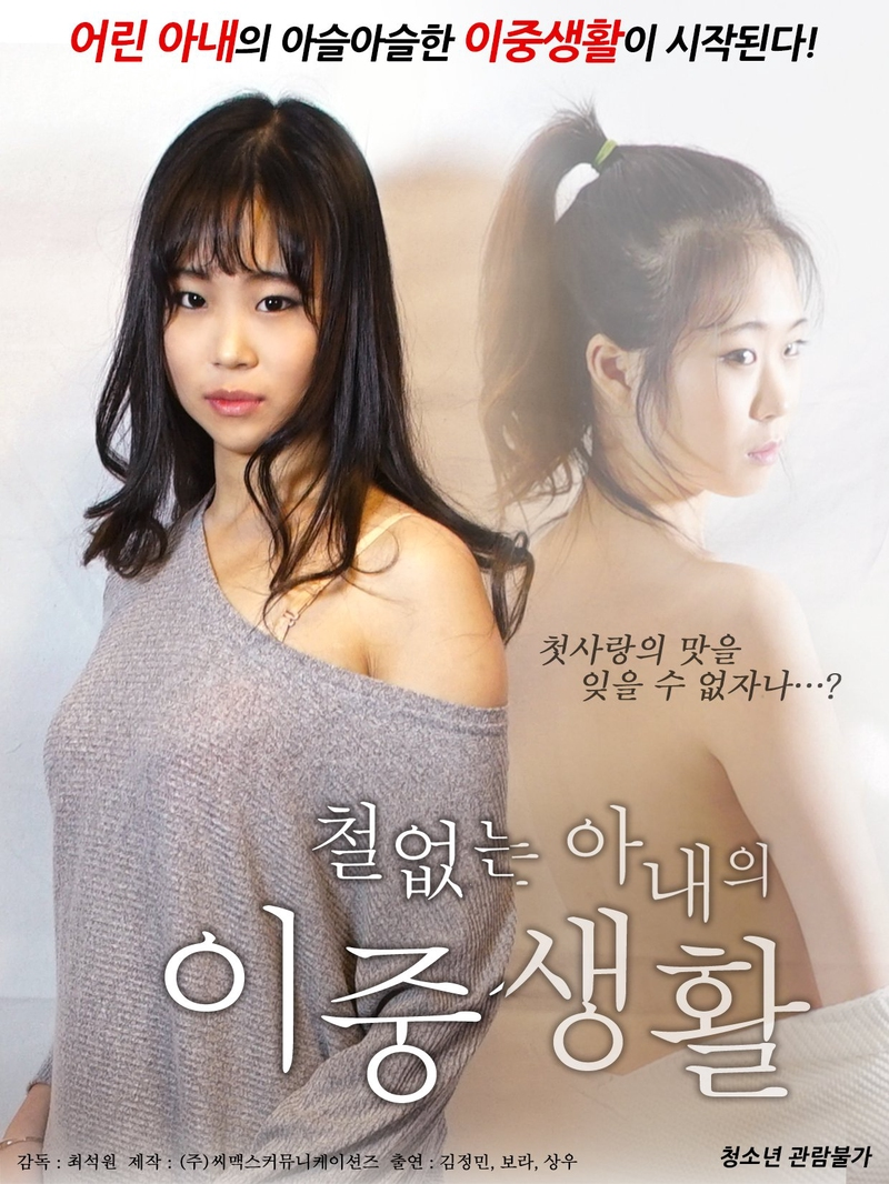 A Lusty Wife's Double Life Full Korea 18+ Adult Movie Online Free
