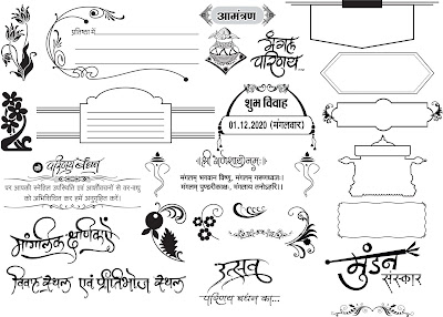 wedding card logo clipart free download and work in hindi  शादी कार्ड लोगो क्लिपार्ट फ्री डाउनलोड