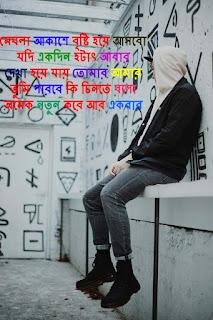 Sad Bengali Status for WhatsApp and Facebook | | হোয়াটসঅ্যাপ এবং ফেইসবুক স্টেটাস