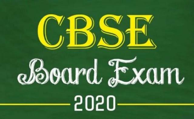 1 से 15 जुलाई के बीच होंगी CBSC Board की 10th और 12th की शेष परीक्षाएं