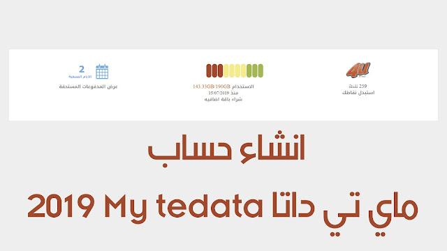 الاستعلام عن فاتورة النت عبر ماي تي داتا my tedata 2020 | تابع سعة تحميلك tedate