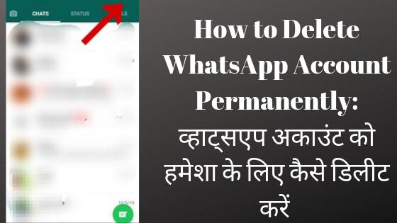 How to Delete WhatsApp Account Permanently: व्हाट्सएप अकाउंट को हमेशा के लिए कैसे डिलीट करें
