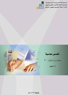 محاسبة مالية 2 pdf