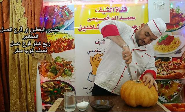 طريقة عمل عصير اليقطين او قرع العسل الشيف محمد الدخميسي