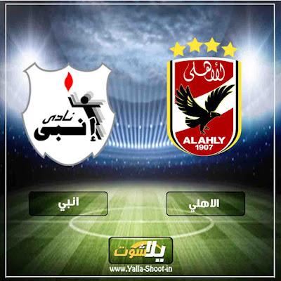 يلا شوت حصري بث مباشر مشاهدة مباراة الاهلي وانبي اليوم 5-2-2019 في الدوري المصري