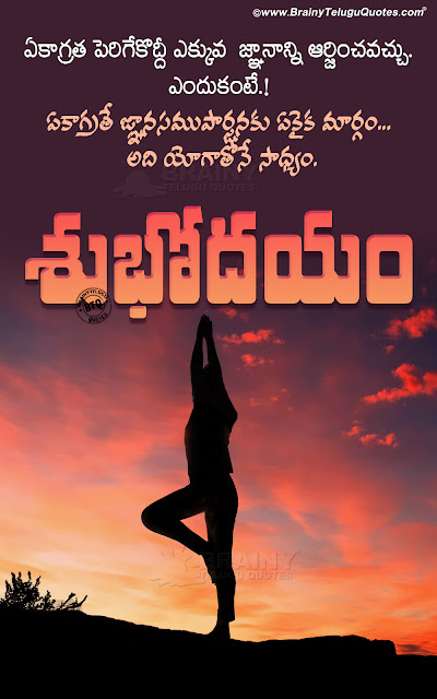 telugu messages, good morning quotes in telugu, famous words on life in telugu, best good morning quotes
