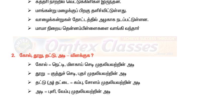 Tamil Nadu Scholl and College Education Site. : பத்தாம்