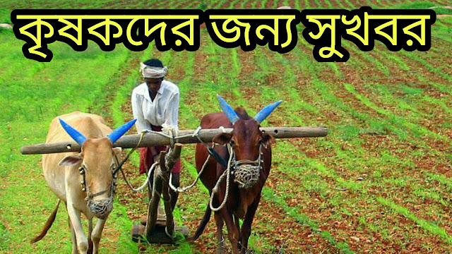 Good news for farmers changes in the Essential Commodities Act