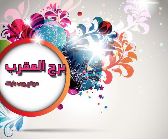 توقعات برج العقرب اليوم الأثنين3/8/2020على الصعيد العاطفى والصحى والمهنى