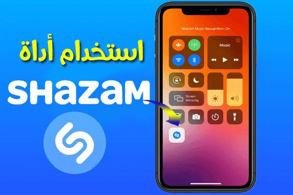 https://www.arbandr.com/2020/11/How-to-use-iOS14.2-Shazam-intergration-via-Control-Center.html