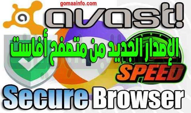 تحميل الإصدار الجديد من متصفح أفاست | Avast Secure Browser 83.1.4977.117