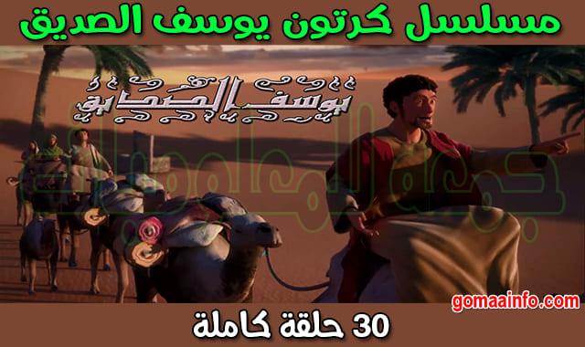 تحميل مسلسل كرتون يوسف الصديق | 30 حلقة