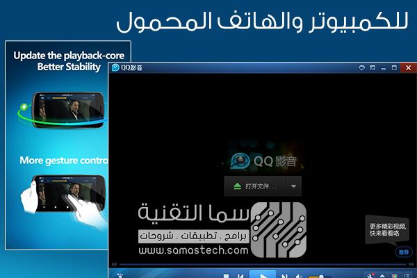 حميل برنامج QQ player كيو كيو بلاير مشغل الفيديو للكمبيوتر والأندرويد