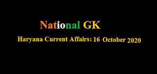 Haryana Current Affairs: 16 October 2020