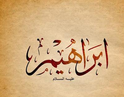 قصة النبي  ابراهيم عليه السلام