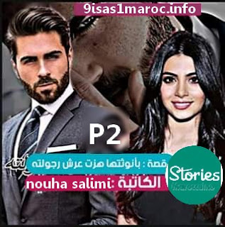 قصص حب مغربية