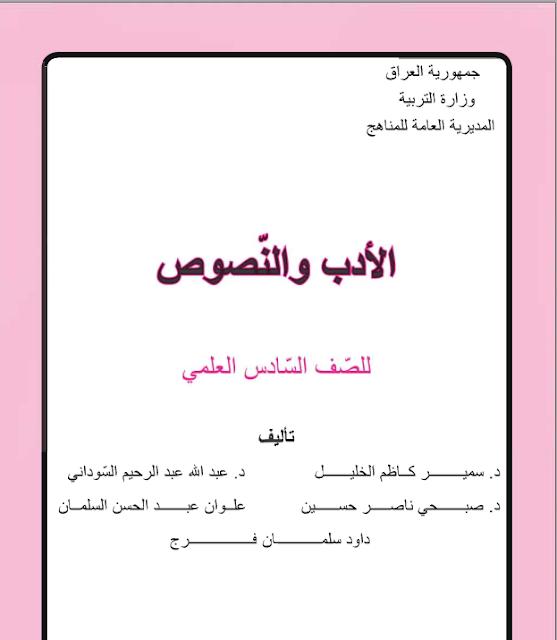 كتاب الأدب والنصوص للصف السادس العلمي التطبيقي المنهج الجديد 2018 - 2019