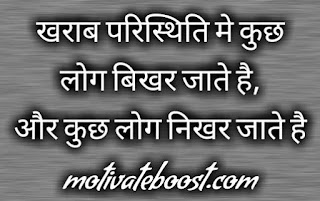 short motivational stories for students to work hard in hindi