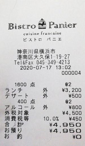 Bistro Panier (ビストロ・パニエ) 2020/7/17 飲食のレシート