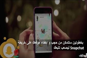 بخطوتين ستتمكن من حجب و إخفاء موقعك على خريطة Snapchat  ليصعب تتبعك