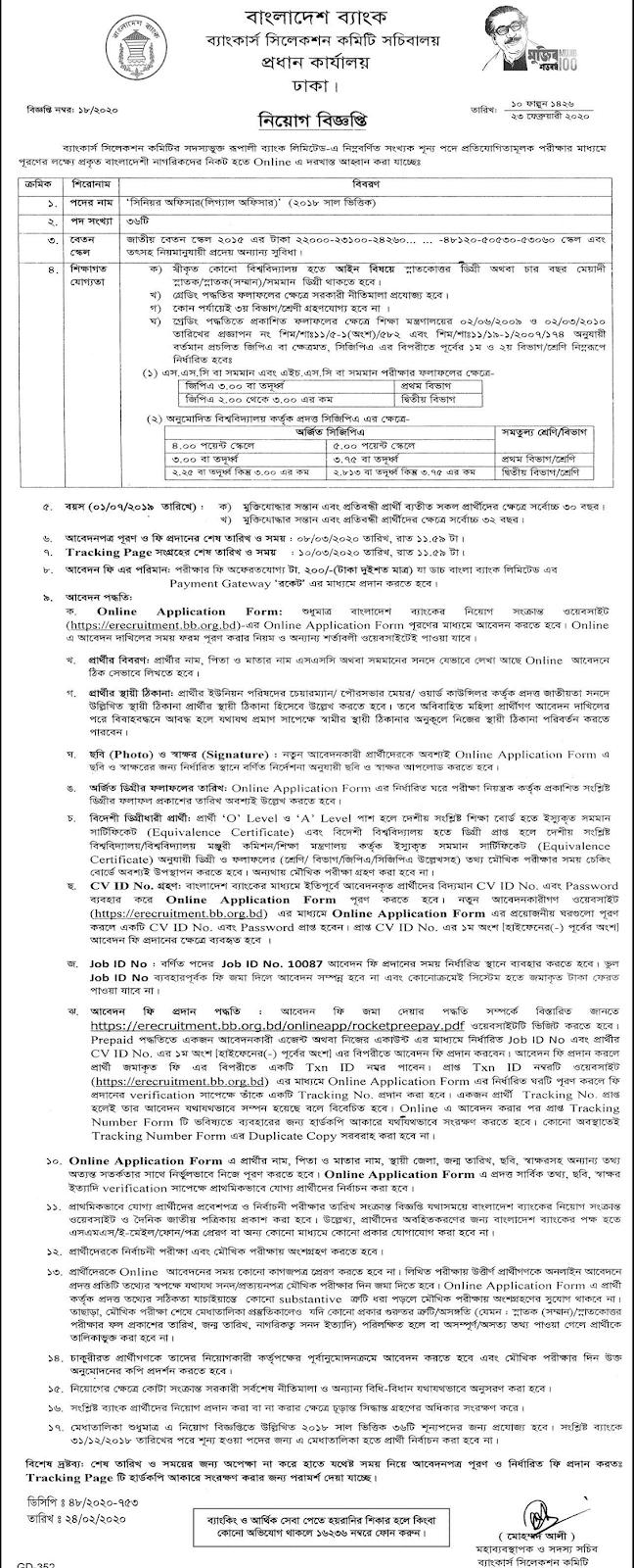 Bangladesh Bank Ltd Job Circular 2020