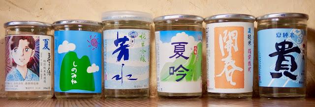 夏カップ酒 るみ子 篠峯 芳水 石鎚 開春 貴