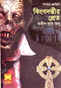 Kingbodontir Pret by Anish Das Apu ebook