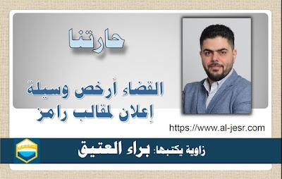 براء العتيق زاوية حارتنا القضاء أرخص وسيلة إعلان لمقالب رامز