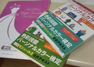 ©さんがつ日記 パーソナルカラーイメージコンサルティング