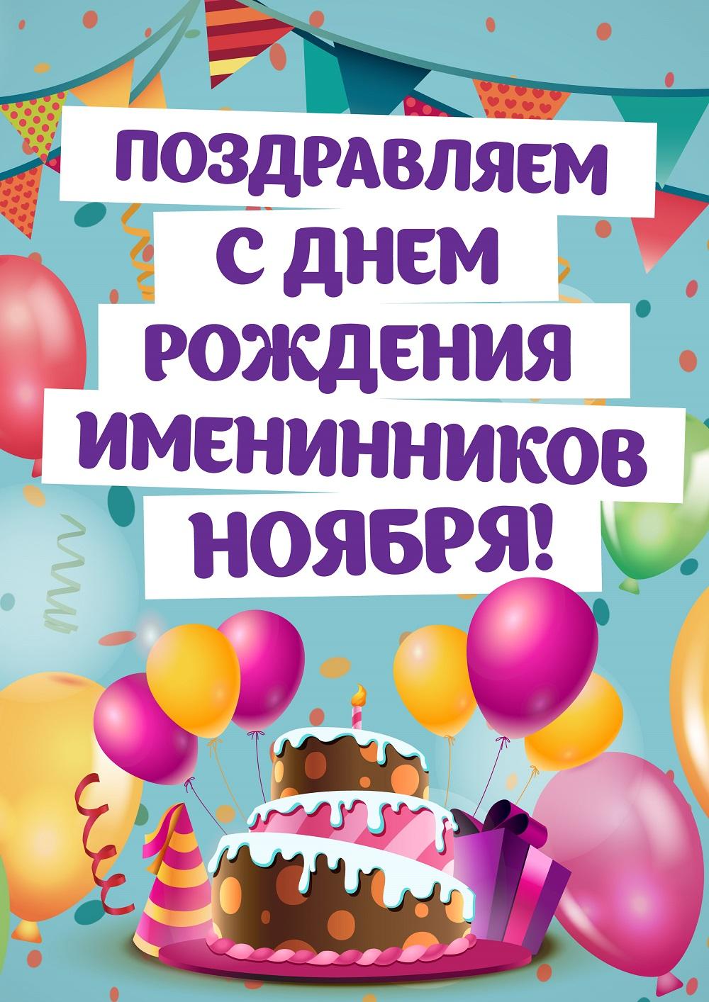 С днем рождения именинники картинки для тому же