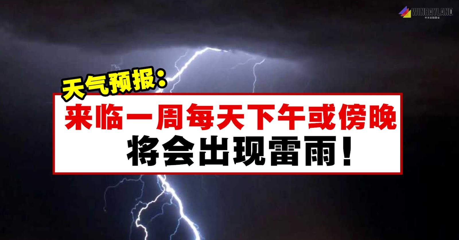 天气预测:来临一周每天下午或傍晚会出现雷雨!